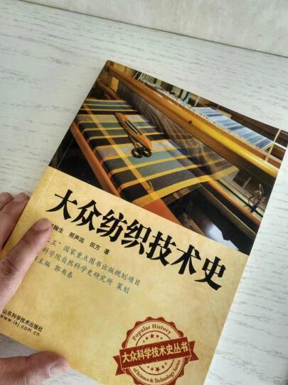 大众科学技术史丛书:大众纺织技术史 晒单图
