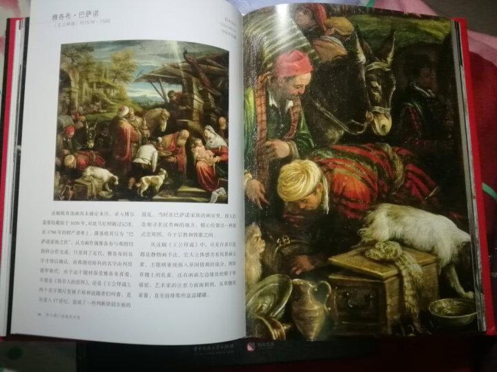 伟大的博物馆:圣彼得堡冬宫博物馆 晒单图