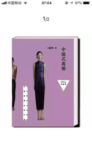 中国式离婚(2014珍藏版) 晒单图