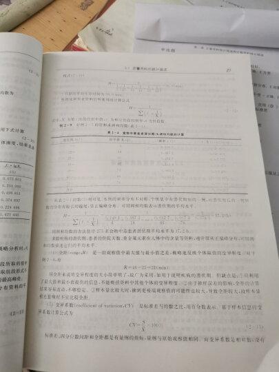 生物医学研究的统计方法(附赠CD光盘1张) 晒单图
