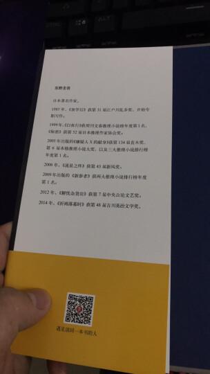 东野圭吾:圣女的救济 晒单图