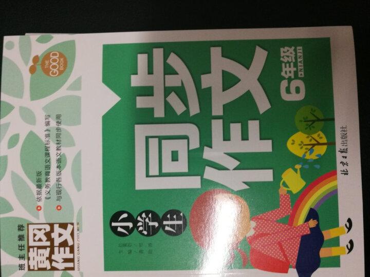 东野圭吾:侦探俱乐部(2015版) 晒单图