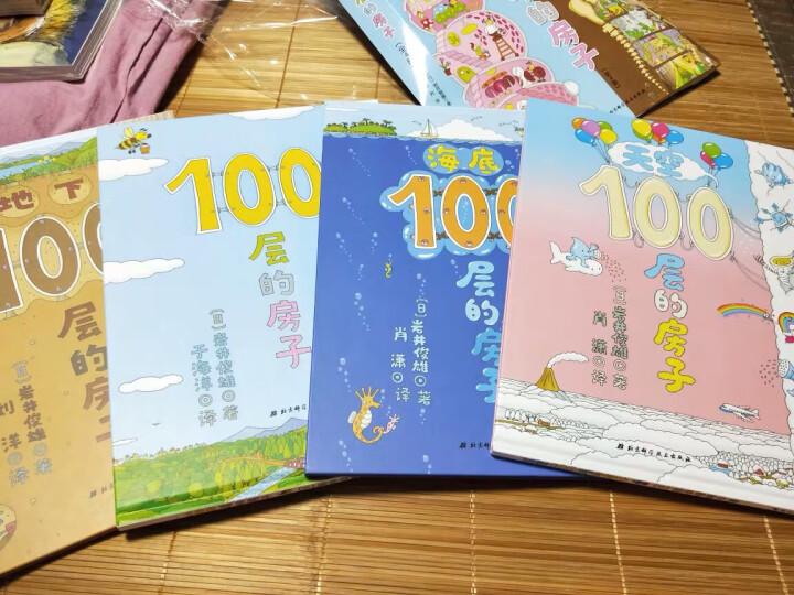 100层的房子系列(套装全3册)  晒单图