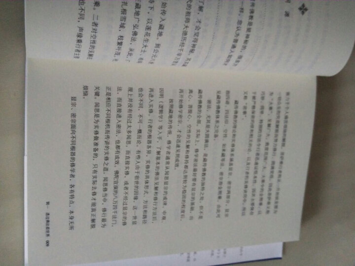 透过佛法看世界:给寻找答案的人 希阿荣博堪布 哲学和宗教一百八十个问题 佛法佛教书籍 透过佛法看世界 晒单图