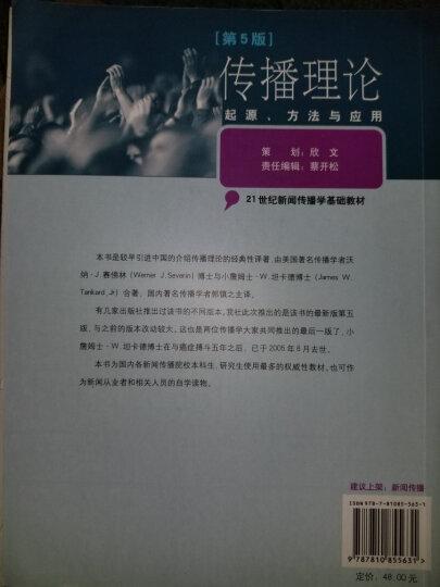 传播理论:起源方法与应用(第5版)/21世纪新闻传播学基础教材 晒单图