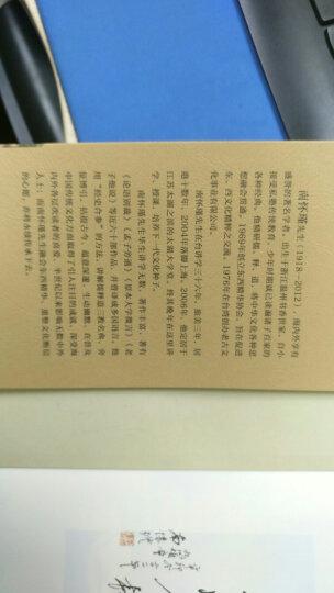南怀瑾选集(全集典藏版 套装共12卷) 晒单图