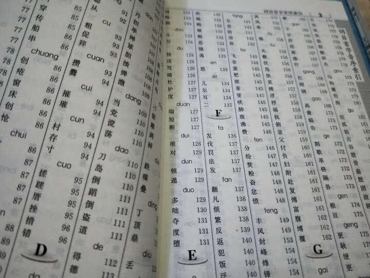 正版新编高中初中学生小学生中华成语词典万条成语大词典多全功能工具书大全 晒单图