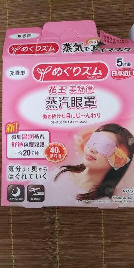 花王(KAO)美舒律蒸汽眼罩/热敷贴5片装 (柚子香型) 推荐长时间用眼使用 护眼 眼部按摩(日本进口) 晒单图