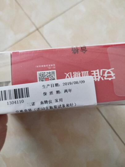 三诺(SANNUO) 安准家用血糖仪测血糖试纸糖尿病孕妇试条 50支瓶装血糖试纸采血针 晒单图