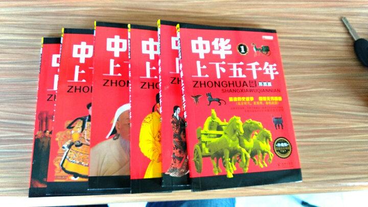 中华上下五千年全套6册 青少年版中国历史书籍 正版小学生7-14岁三四五六年级课外阅读书籍 晒单图
