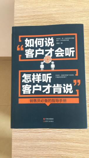 销售书籍4册 把话说进客户心里销售心理学 消费者行为学 市场营销管理 产品经理汽车房地产销售技巧书籍 晒单图