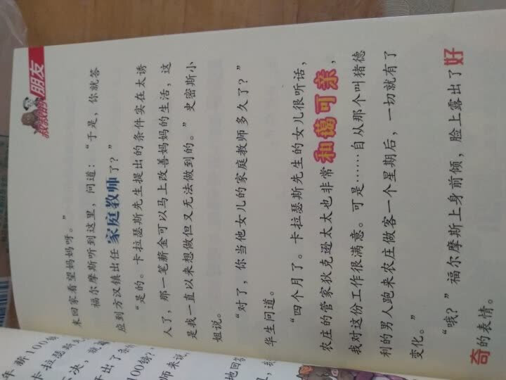牛津英语阅读系列 1A 晒单图