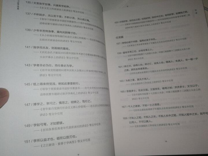 习近平用典(精装版) 晒单图
