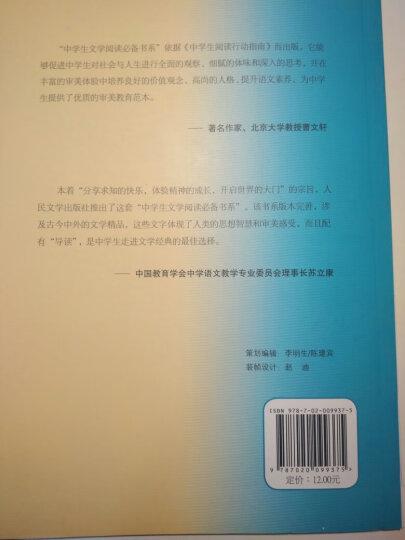 中学生文学阅读书系(高中部分):边城 晒单图