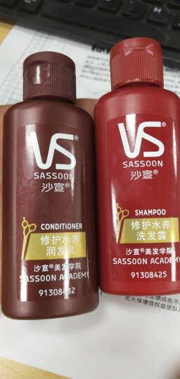 沙宣(VS) 沙宣洗发水/露修护水养50ml+50ml护发素旅行旅游套装 两套减3元 晒单图