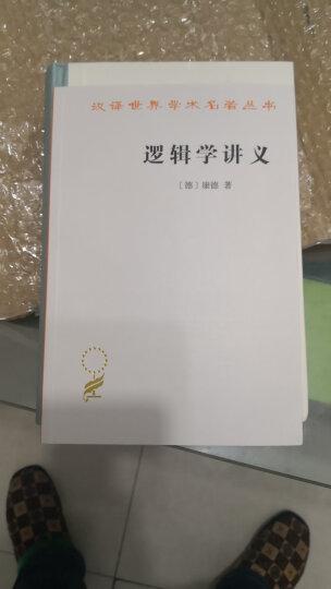 小逻辑(汉译名著本) 商务印书馆 晒单图