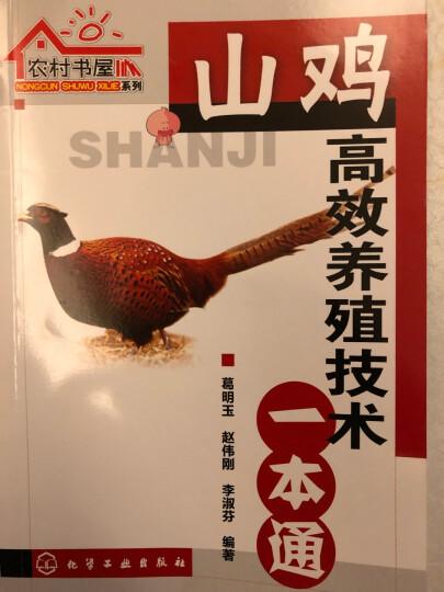 山鸡高效养殖技术一本通 晒单图