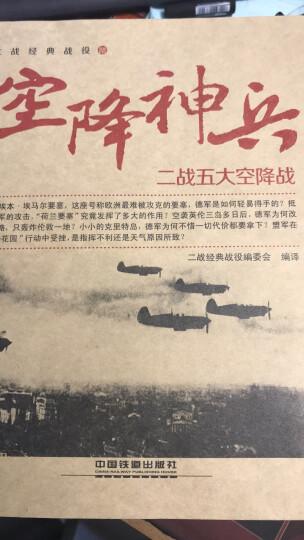 空降神兵:二战五大空降战 晒单图