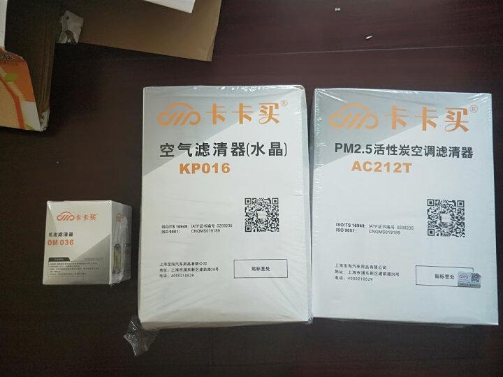 卡卡买水晶滤清器/三滤套装 除PM2.5空调滤芯+空气滤芯+机油滤芯三件套 大众尚酷 2.0T(CCZB)(09-13款)厂直 晒单图