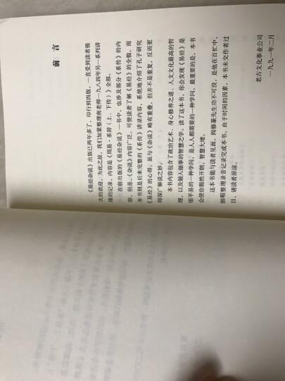 中华经典诵读教材:弟子规 太上感应篇 十善业道经 晒单图