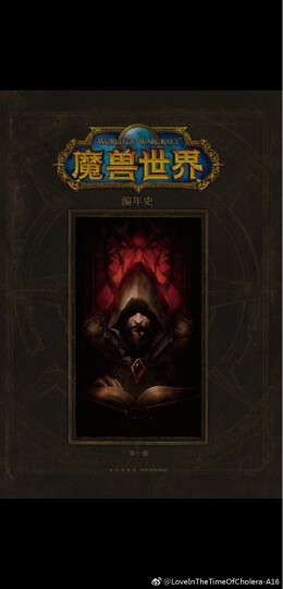 魔兽世界编年史 第一卷 World of Warcraft Chronicle Volume 1 进口原版   晒单图