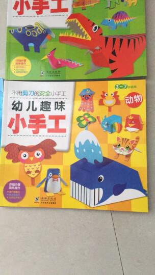 幼儿趣味小手工6册 手工书 儿童 剪纸折纸大全 儿童立体手工书大全 3-6岁益智早教玩具书 晒单图