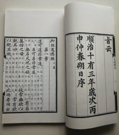 顺治御注道德经(套装共2册) 晒单图