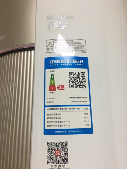格力(GREE)静享 3匹 京品家电 变频冷暖 智能 圆柱空调立式柜机KFR-72LW/(72555)FNhAd-A3(WIFI) 晒单图