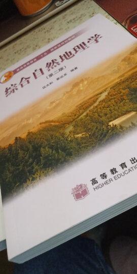 综合自然地理学 第三版第3版 蔡运龙 高等学校地理类生态学环境学土地资源管理学等专业本科生或研究生教 晒单图