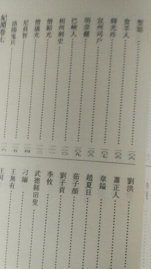 古体小说丛刊:博物志校证(繁体竖排版) 晒单图