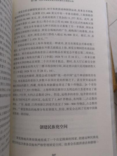 制造中国:消费文化与民族国家的创建 晒单图