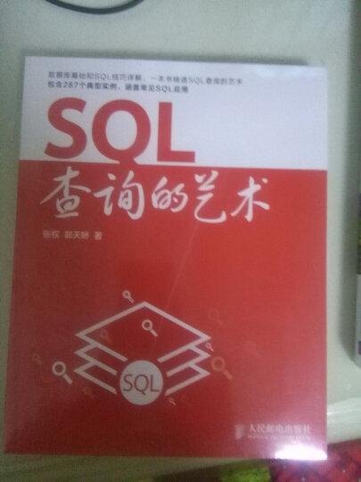 SQL查询的艺术 晒单图