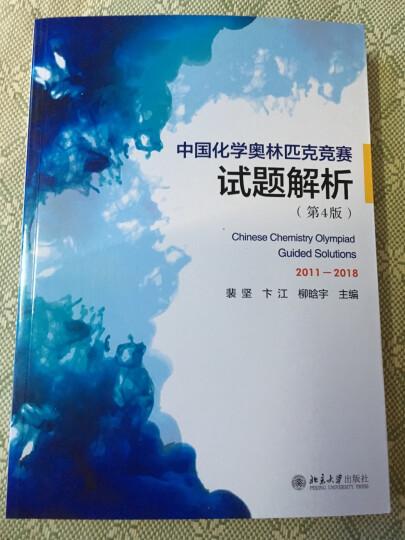 北京大学主干基础课教材:中级无机化学 晒单图
