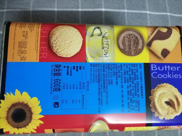 马来西亚进口 TATAWA Tea Time什锦曲奇饼干(铁罐礼盒装)蛋糕糕点 休闲零食 年货礼盒 600g/罐 晒单图