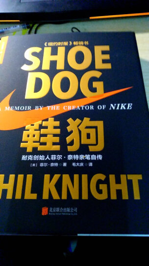 Shoe Dog  A Memoir by the Creator of Nike 鞋狗: 耐克创始人菲尔·奈特亲笔自传 英文原版 晒单图