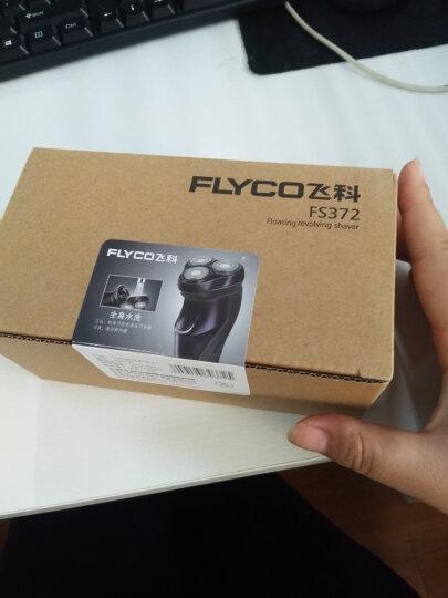 飞科(FLYCO)电动剃须刀三刀头全身水洗干湿双剃刮胡刀剃胡刀胡须刀FS372 晒单图