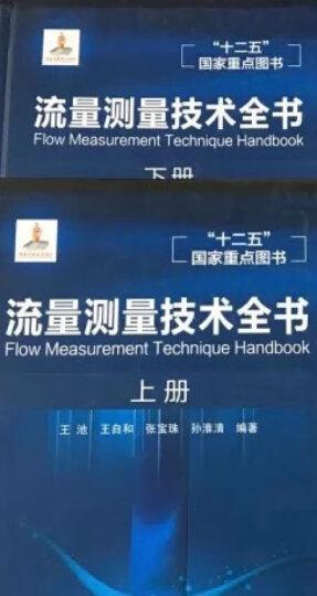 流量测量技术全书(下册) 晒单图
