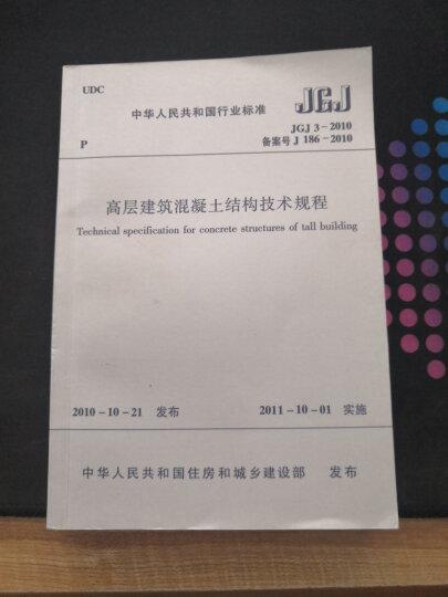 中华人民共和国行业标准(JGJ 3-2010备案号·J 186-2010):高层建筑混凝土结构技术规程 晒单图