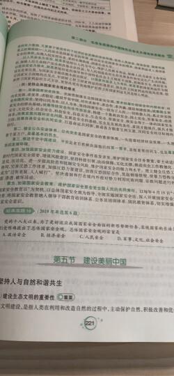 肖秀荣2018考研政治命题人1000题(上册:试题分册,下册:解析分册 套装共2册)  晒单图
