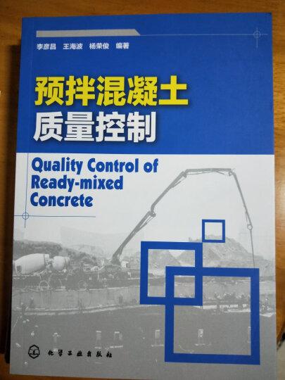 预拌混凝土质量控制 晒单图