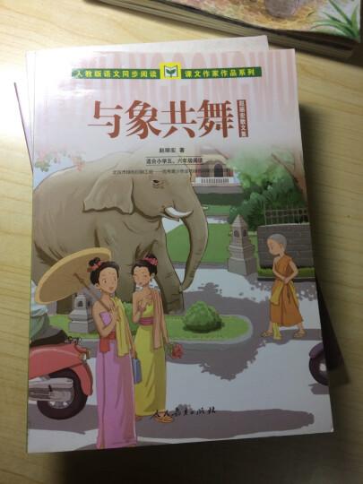 人教版义务教育课程标准实验教科书 语文同步阅读 五年级下册 童年的玩与学   晒单图