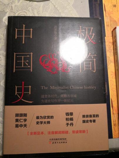 极简中国史 晒单图