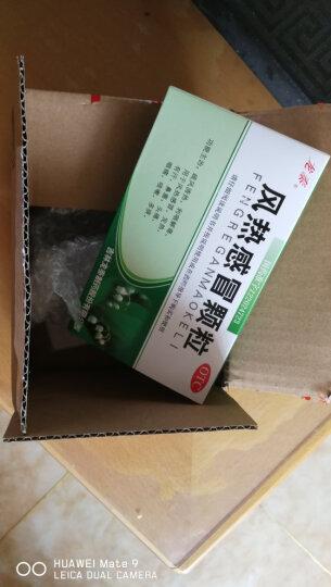 龙泰 风热感冒颗粒10g*9袋 晒单图