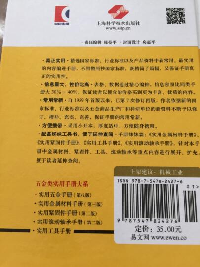 五金类实用手册大系:实用五金手册(第八版) 晒单图