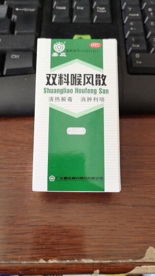 嘉应 双料喉风散 2.2g*1瓶/盒(鼻窦脓肿) 晒单图