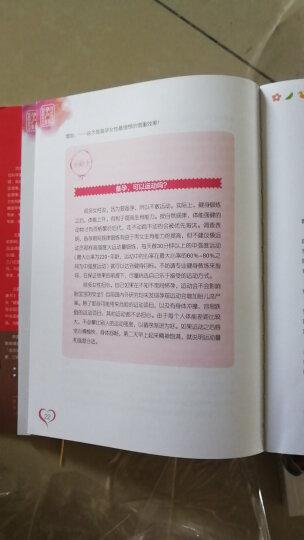 范志红详解孕产妇饮食营养全书 晒单图