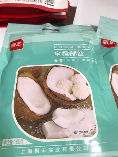 展艺 烘焙原料 纯正椰蓉  椰丝糯米糍奶油小方蛋糕饼干装饰 全脂椰丝 100克 晒单图
