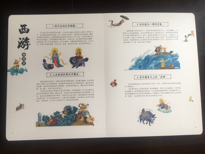 神奇的专注力训练游戏书(套装全4册) 晒单图