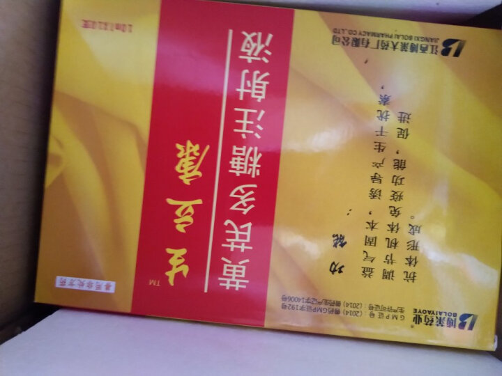 博莱药业(BoLaiYaoYe) 生立康黄芪多糖注射液蓝耳病毒羊痘禽痘猪鸡羊流感病毒 10ml*10支/盒 晒单图