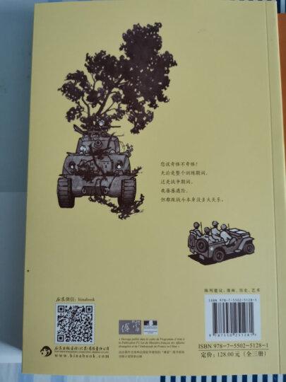 阿兰的战争(套装1-3册) 晒单图